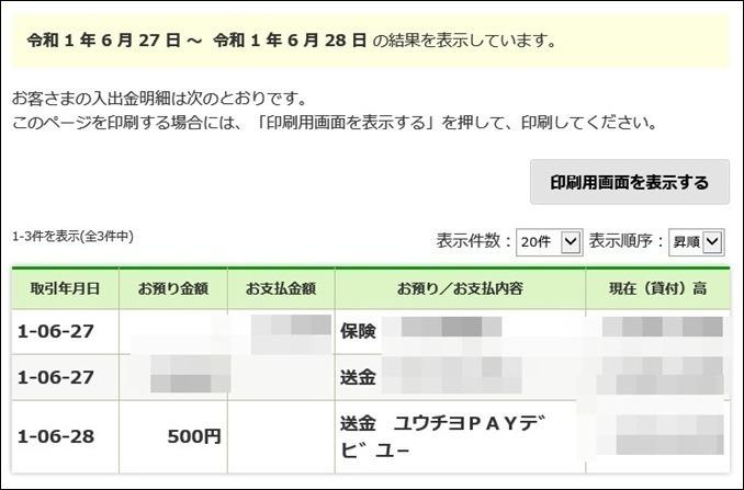 a00049_ゆうちょPayアプリの登録方法_12