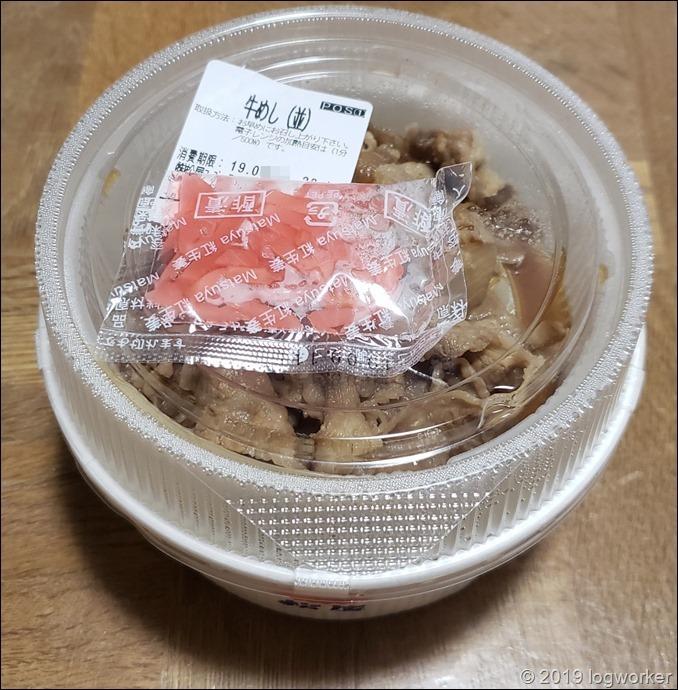 a00053_LINEポケオで100円牛丼をテイクアウト_04