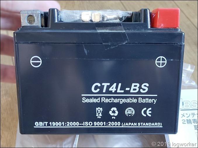 a00054_スーパーカブ90のバッテリー交換_11